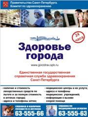 Официальный информационный портал по вопросам здравоохранения в Санкт-Петербурге